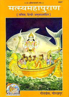 Matsya MahaPuran मत्स्य पुराण महापुराण by Gita Press in pdf ebook Download