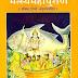 Matsya Puran by Gita Press