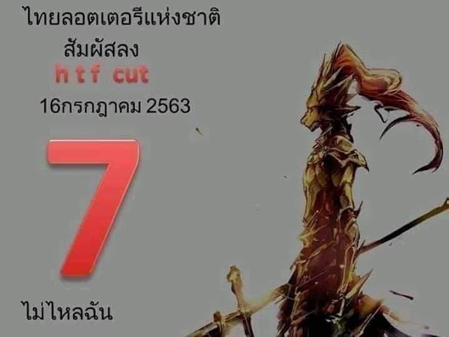 Thailand Lottery 3up Down Total Tips Facebook Timeline 16 July 2020