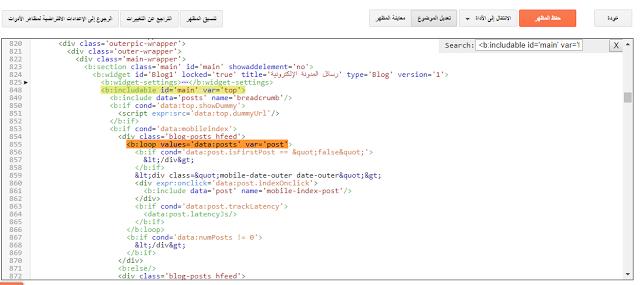 وضع اعلانات جوجل أدسنس بين المشاركات على شكل مقالة