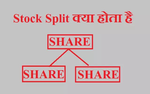 What Is Stock Split In Hindi