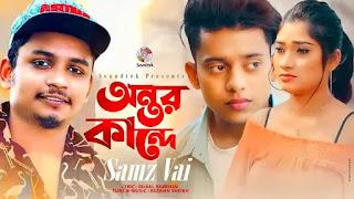 Ontor Kande Lyrics (অন্তর কান্দে) Samz Vai