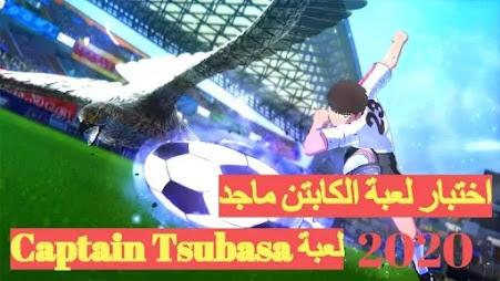 اختبار لعبة الكابتن ماجد  لعبة  Captain Tsubasa Rise of New Champions