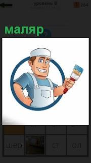 В синем круге логотип, маляр с кисточкой готов выполнить любую работу