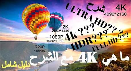 ما هي 4K؟  و شرح لدقة 4K  و Ultra HD و HDR