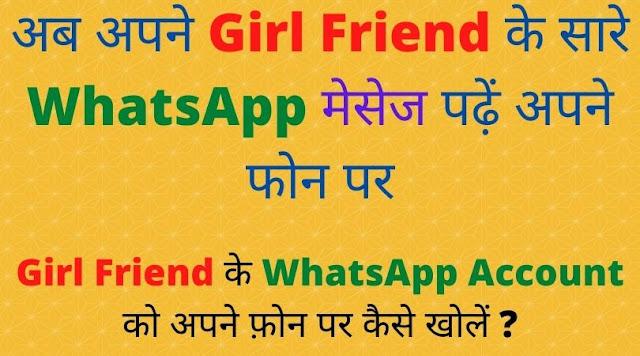 doosare-ka whatsapp-account-apne-mobile-par-open-kare-trick