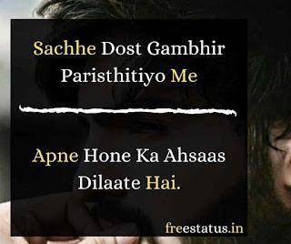 Sachhe-Dost-Sad-Friendship-Quotes