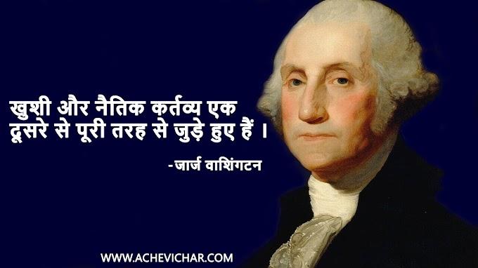जार्ज वाशिंगटन के अनमोल विचार - George Washington Quotes  in Hindi