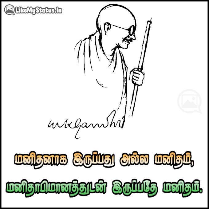22 மகாத்மா காந்தி பொன்மொழிகள் | வாழ்க்கை | நட்பு | அன்பு | Mahatma Gandhi Quotes In Tamil...