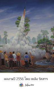 สัมภาษณ์ศิลปิน, เพลิง วัตสาร ศิลปินสาขาจิตรกรรมไทยร่วมสมัย, Thai contemporary art,ศิลปะไทยร่วมสมัย,  วัฒนธรรมประเพณีอีสาน, บุญบั้งไฟ, ภาพวาด