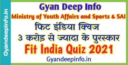 Fit India Quiz 2021, Online Registration for Fit India Quiz 2021, Students Registration for Fit India Quiz 2021, Gyandeepinfo.in,
