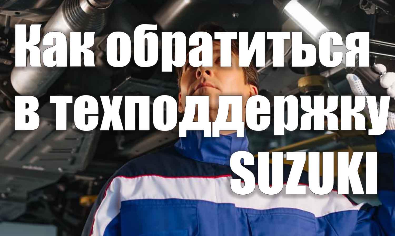 Как обратиться в техподдержку Suzuki
