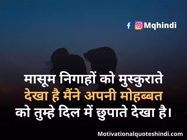Masumiyat Par Shayari