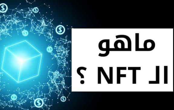 ما هو الـ NFT ؟