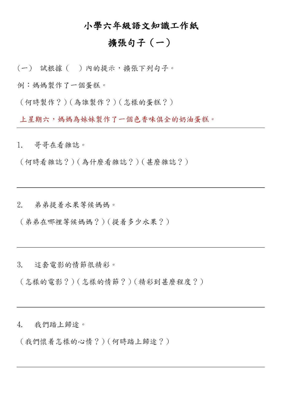 小六語文知識工作紙:擴張句子(一) 中文工作紙 尤莉姐姐的反轉學堂