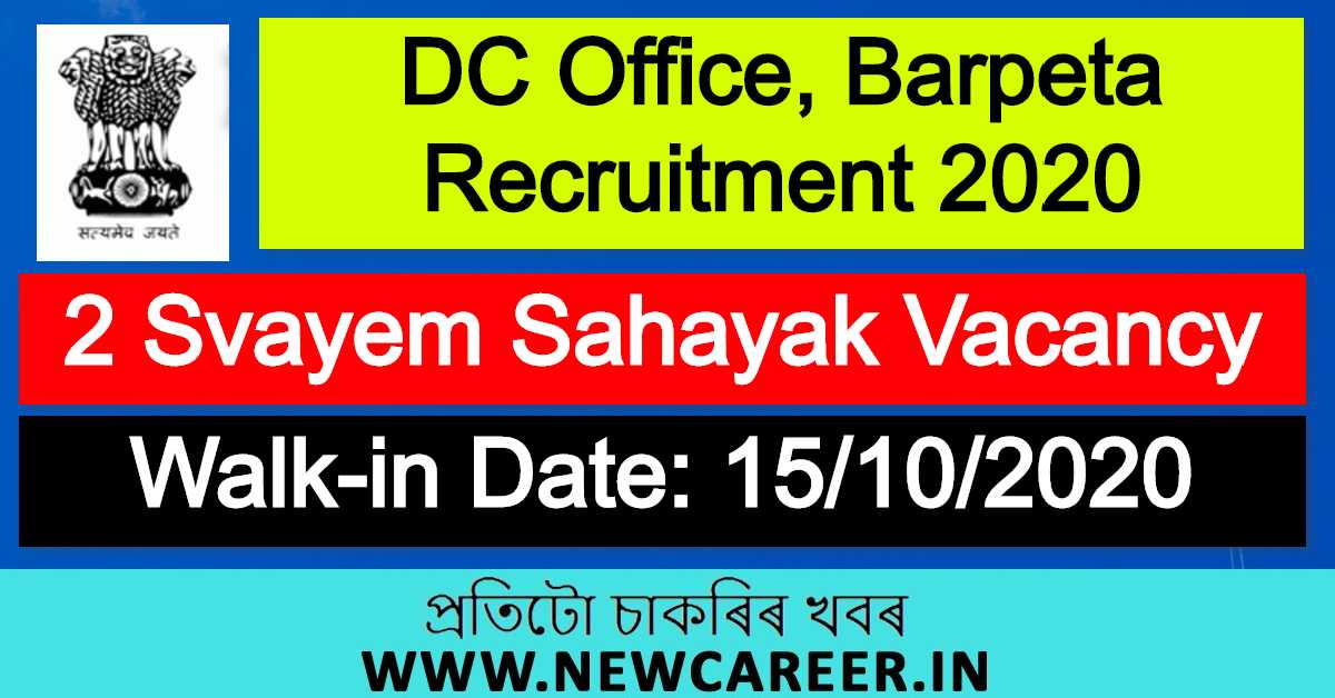 DC Office, Barpeta Recruitment 2020: Apply For 2 Svayem Sahayak Vacancy