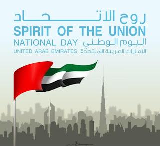 صور عيد الاتحاد الاماراتي 2020