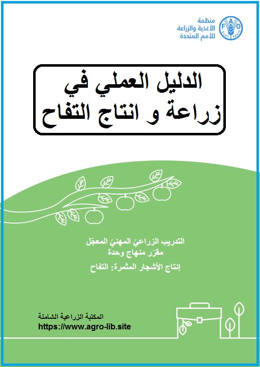 كتاب : الدليل العملي في زراعة و انتاج التفاح