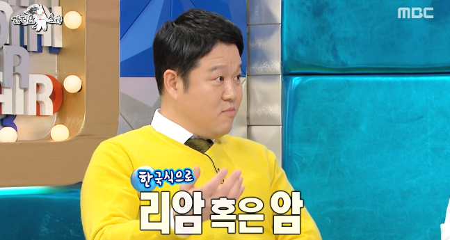 [라디오스타]외국인에게 애매하다 소리 듣는 한국인 김희태씨 ㅋㅋㅋ.jpg