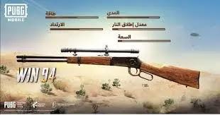 ترتيب أسلحة ببجي موبايل من الأقوى إلى الأضعف