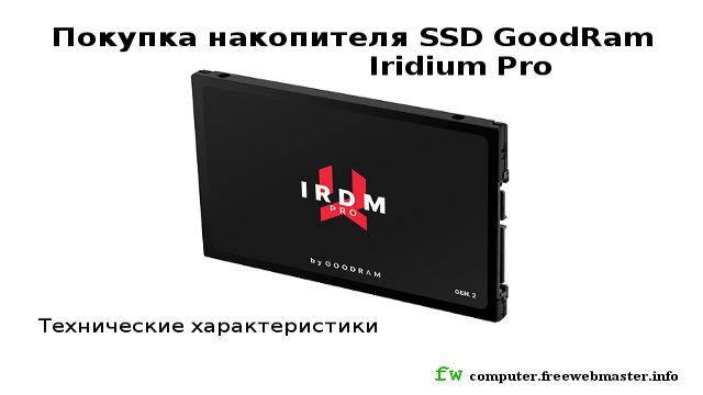 Покупка накопителя SSD GoodRam Iridium Pro. Технические характеристики.