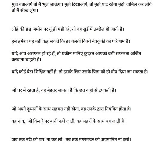 1000 Baaton Ki 1 Baat Hindi PDF Download Free