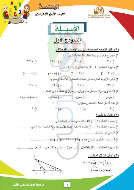 المراجعة النهائية في الهندسة للصف الأول الاعدادى الترم الثاني 2017