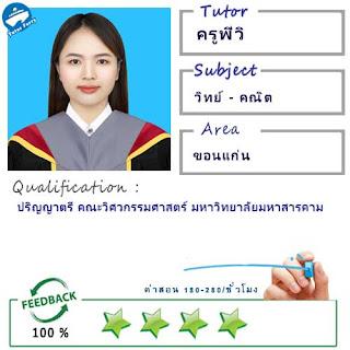ครูพี่วิ (ID : 13488) สอนวิชาคณิตศาสตร์ ที่ขอนแก่น