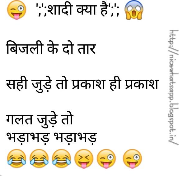 Whatsapp Jokes And Quotes Husband Wife Hindi Jokes