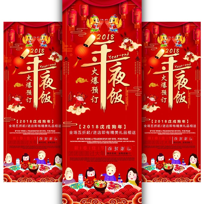 Chinese New Year's Eve booking Free PSD