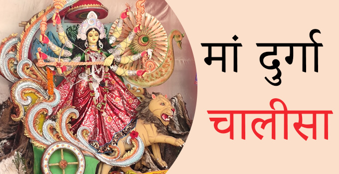 Durga Chalisa Written In Hindi with Video and Mp3 & Download PDF