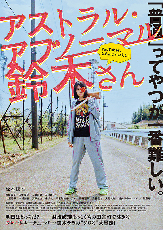 Sinopsis Astral Abnormal Suzuki-san (2019) - Film Jepang