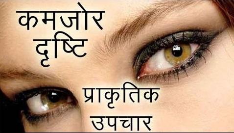 आँखों की रोशनी बढ़ाने और चश्मा छुड़ाने के घरेलू  नुस्खे