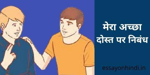 मेरा अच्छा दोस्त पर निबंध Essay on My Best Friend In Hindi