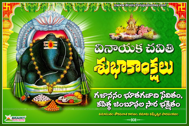 Vinayaka chavithi best Telugu quotations, Ganesh Chaturthi Quotes HDwallpapers Images sms Whatsapp in English, Hindi, Telugu, Tamil, Lord Ganesha images hd wallpapers quotes, Hindu God wallpapers. Happy Vinayaka Chavithi Greetings Quotes Wallpapers images kavitalu messages poems in Telugu, Lord Ganesha Images wallpapers photoes in telugu, Ganesh Chaturthi Quotes Greetings wallpapers images in telugu, Happy Vinayaka Chavithi Wallpapers in Telugu, Happy Vinayaka Chavithi quotes in Telugu, Happy Vinayaka Chavithi poems in Telugu,
