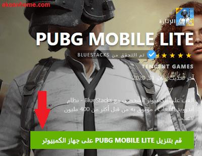 تحميل ببجي لايت للكمبيوتر PUBG LITE 2020 للاجهزة الضعيفة برابط مباشر من ميديا فاير