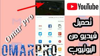 طريقة تحميل فيديو من اليوتيوب بصيخة MP3 وصيخة MP4