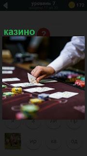 происходит игра в казино на столе карты разложены