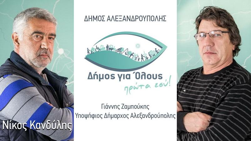 """Ο Ν. Κανδύλης και ο Χρ. Χιονάς υποψήφιοι με την παράταξη """"Δήμος για Όλους"""" του Γιάννη Ζαμπούκη"""