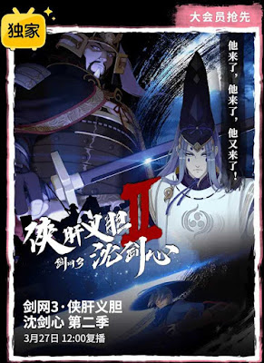 """Chivalrous Hero Shen JianXin Season 2"" Chinese anime"