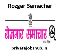 Rozgar Samachar