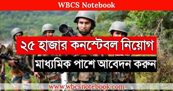 25271 শূন্যপদে কনস্টেবল নিয়োগ, মাধ্যমিক পাশে আবেদন করুন - WBCS Notebook    SSC GD Constable Recruitment Notice