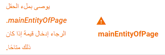 mainEntityOfPage