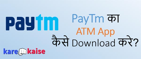 paytm-ka-atm-app-download-kaise-kare