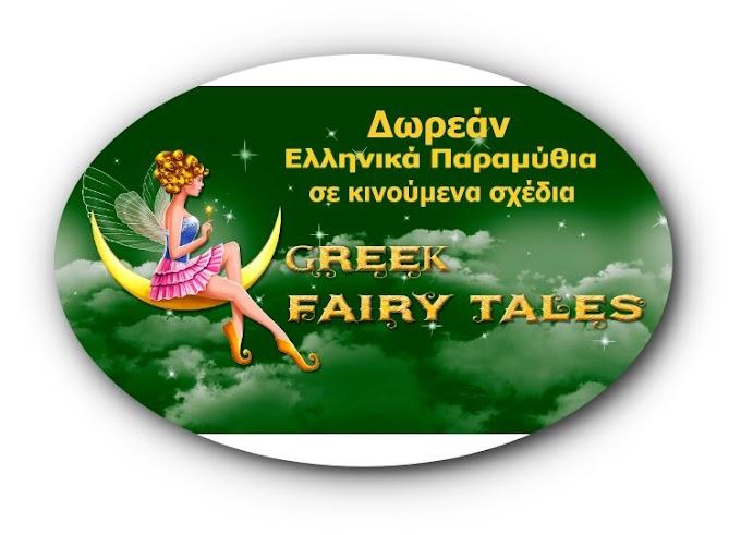 Greek Fairy Tales: Δωρεάν Ελληνικά Παραμύθια σε κινούμενα σχέδια