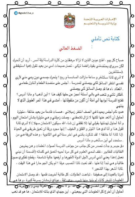 كتابة نص تأملي الضغط العالي في اللغة العربية للصف الثاني عشر