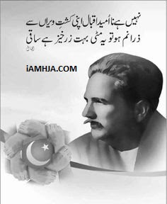 allama iqbal poetry about pakistan
