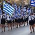 Με λαμπρότητα ο εορτασμός της 28ης Οκτωβρίου – Οι εκδηλώσεις και οι εκπρόσωποι Κυβέρνησης και Περιφέρειας στην Πάτρα και τη Δυτική Ελλάδα