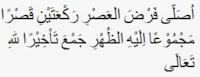 Cara Melaksanakan Shalat Jamak Qashar Ta'khir, Dhuhur dengan Ashar