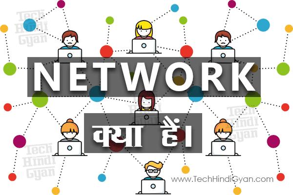 कंप्यूटर नेटवर्क क्या हैं? नेटवर्क के प्रकार? What is Computer Network?